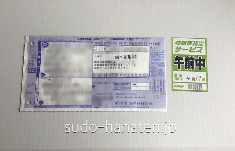 胡蝶蘭配送用のフラワーボックスに伝票を貼り付けます