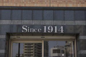 創業1914年